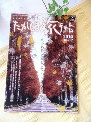 たかしま旅手帖2010秋号_d0182742_15452292.jpg