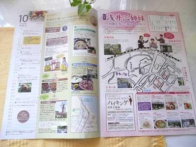 たかしま旅手帖2010秋号_d0182742_15453836.jpg