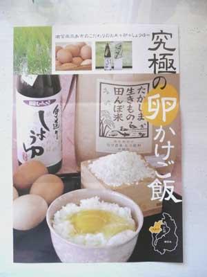 究極の卵がけご飯(ちらし)_d0182742_15534986.jpg