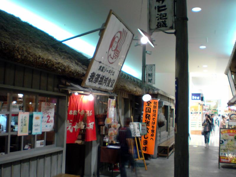 Okinawa in microSD._e0033459_2350225.jpg