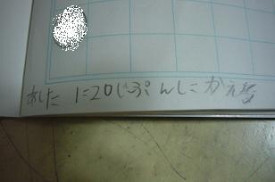 f0021982_2051429.jpg
