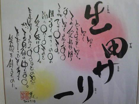 夢志さん☆_e0142585_11114419.jpg