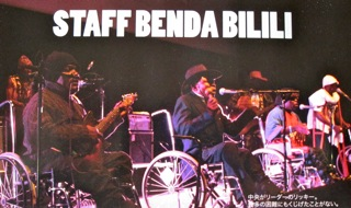 Staff Benda Bilili(大阪)_d0010432_20214330.jpg