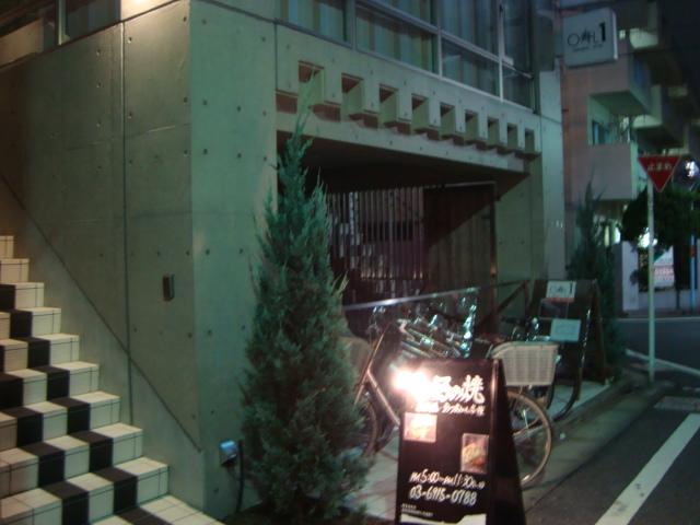 西荻窪「お好み焼き いしかわ」へ行く。_f0232060_23204530.jpg