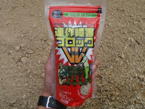 菌の黒汁 連作障害ブロックW(ダブル) 発売!!_b0201492_14561164.jpg