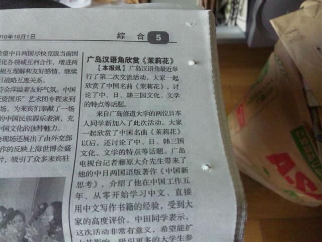 華風新聞 広島漢語角第二回交流会を報道_d0027795_1181437.jpg