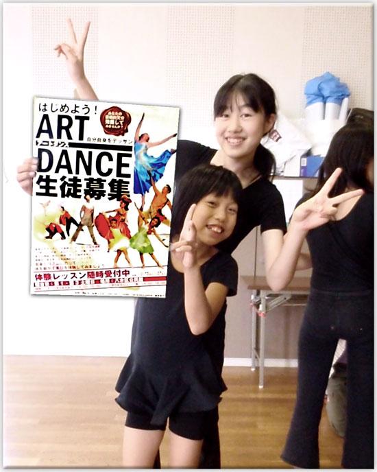 アートダンス教室 生徒募集のポスター
