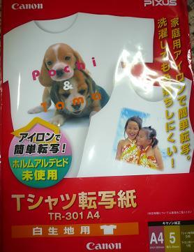 5枚で605円_e0202518_19581095.jpg