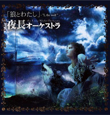 夜長オーケストラNewAlbum「狼とわたし」発売!_f0209723_0161381.jpg