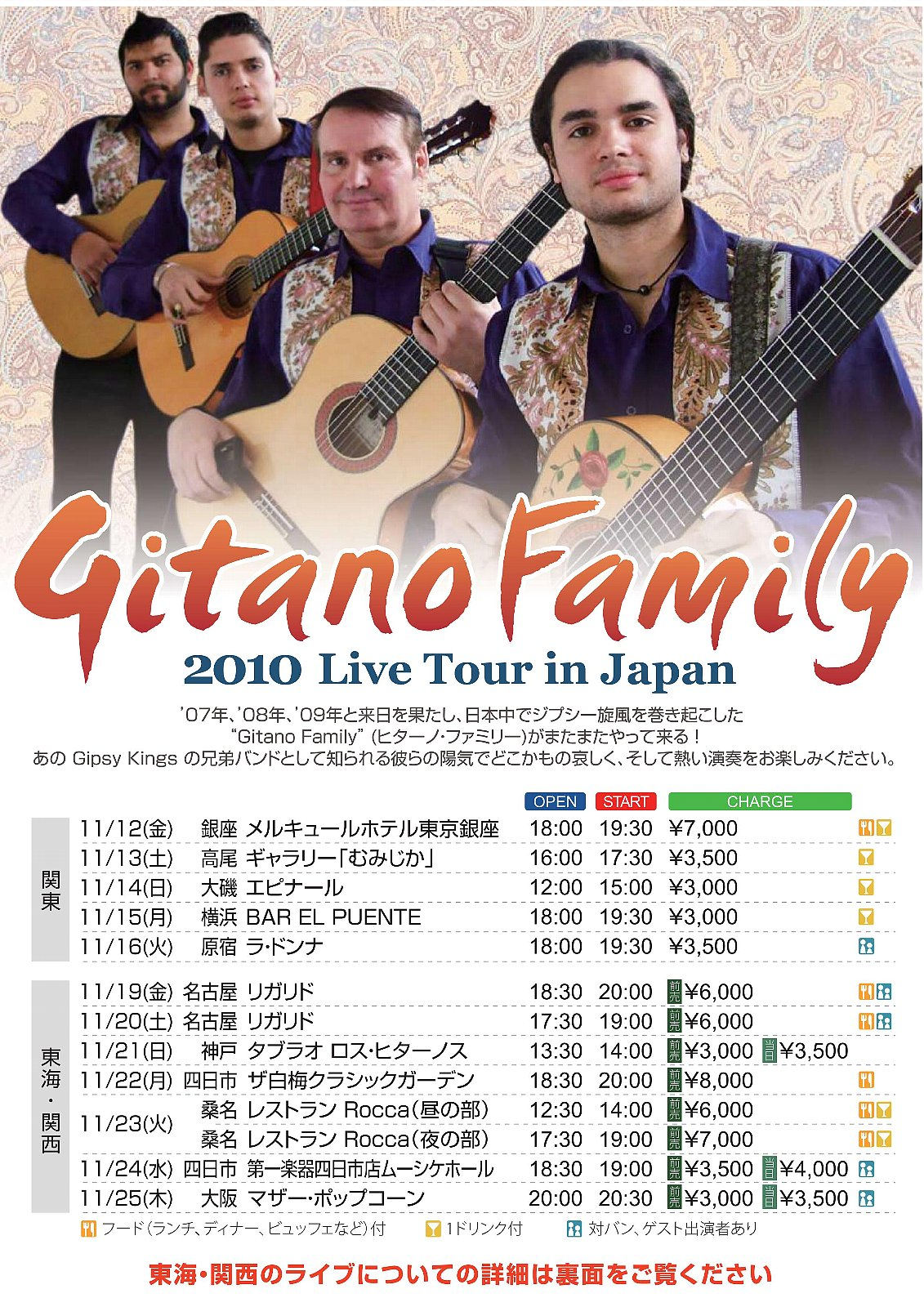 Gitano Family Japan Tour 2010_c0094541_9344861.jpg