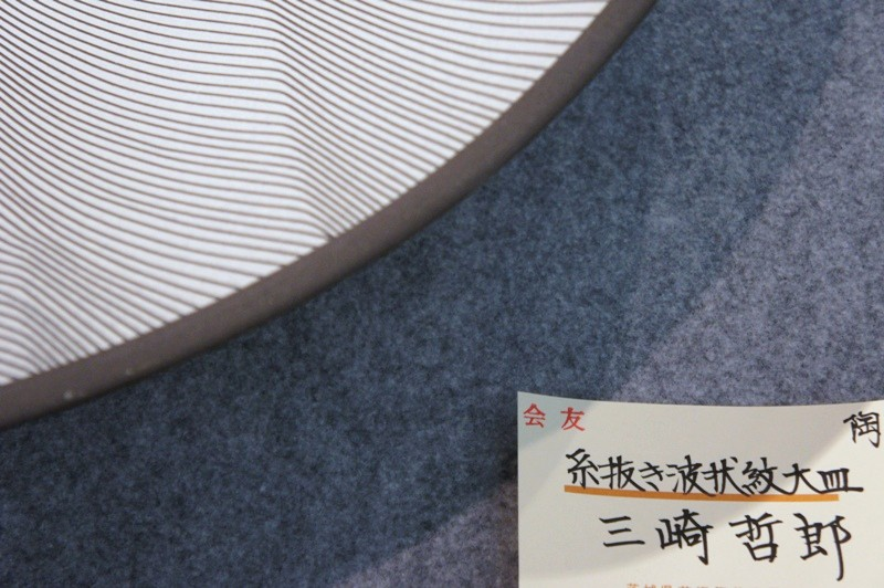 10年10月3日・県展ギャラリートーク_c0129671_1844197.jpg