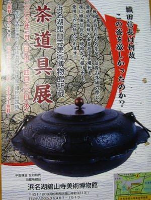 松永久秀亂世立志傳_e0040579_20494056.jpg
