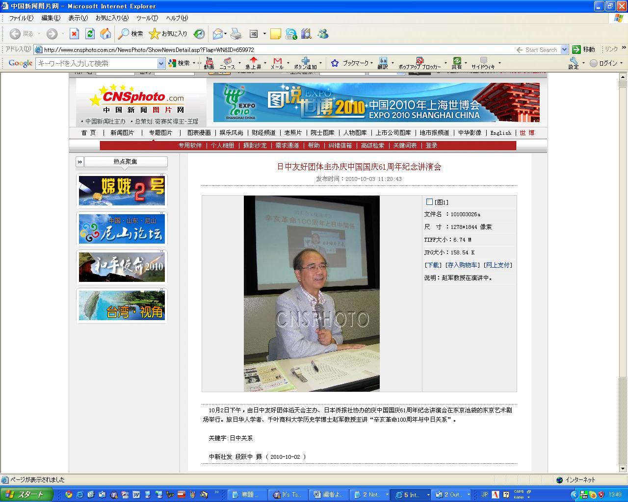 趙軍先生講演会の写真 中国新聞社より配信_d0027795_1342614.jpg