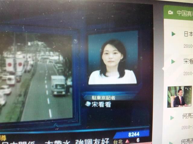 香港凤凰卫视驻日记者新人宋看看_d0027795_1954570.jpg