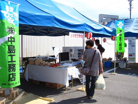 かしも産業祭in六斎市 _f0073301_1830947.jpg