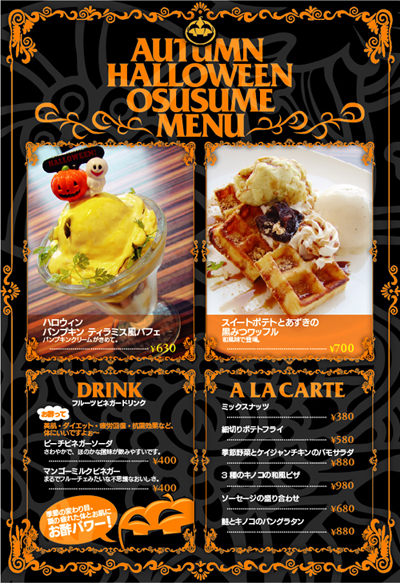 「AUTUMN HALLOWEEN MENU」_b0196804_16313626.jpg