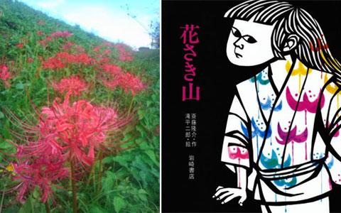 彼岸花、絵本「花さき山」の世界へ_a0000006_0582866.jpg