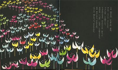 彼岸花、絵本「花さき山」の世界へ_a0000006_0585817.jpg