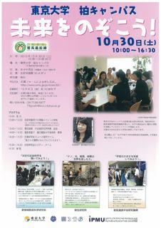 女子中高生支援事業イベント_c0163819_16295494.jpg