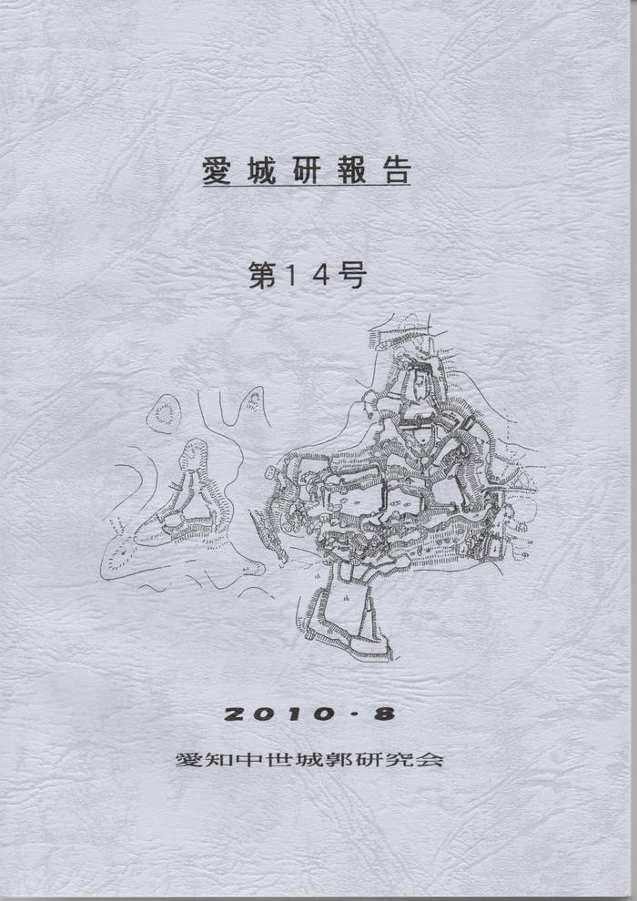 【推薦図書6-1】「大高城をめぐる攻防と周辺勢力」_e0144936_755576.jpg