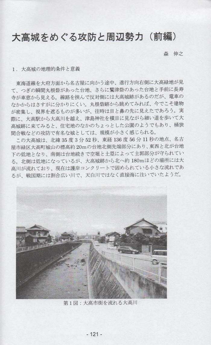 【推薦図書6-1】「大高城をめぐる攻防と周辺勢力」_e0144936_757716.jpg