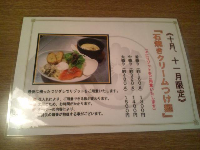 飲食モラトリアム2010 -中村屋@WeST PArK CaFE 吉祥寺店-_e0173239_09425.jpg