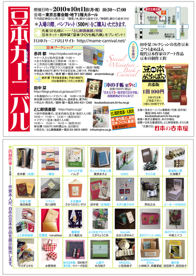 豆本展のお知らせ_f0152544_7495337.jpg