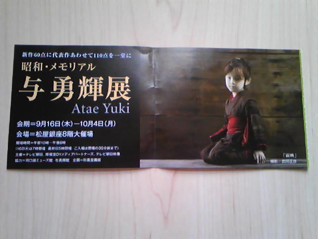 人形展2つ_d0165645_84454100.jpg