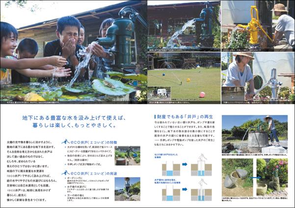 エコ井戸プロモーション_b0147347_10144448.jpg