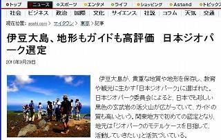 伊豆大島 日本ジオパークに選出!_c0047856_9373893.jpg
