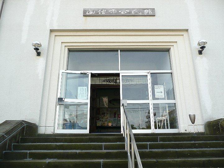 函館市公民館_c0112559_1133974.jpg