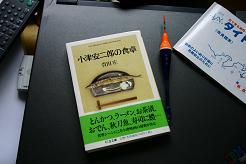 風街ろまん いい匂い 104 「寂寥亭風来坊・東京湾篇」_c0121570_10493945.jpg