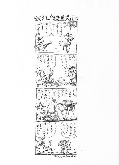 風街ろまん いい匂い 104 「寂寥亭風来坊・東京湾篇」_c0121570_1055935.jpg