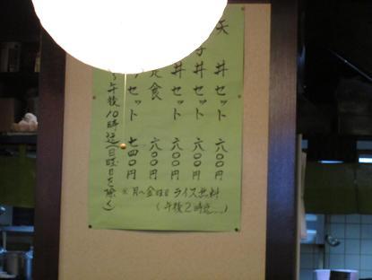 鍋焼うどんの探求(13) そば処 まる山 本店@すすきの(札幌)_f0030574_1191728.jpg