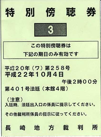 よみがえれ有明海!小長井大浦訴訟、結審。_c0052876_21174413.jpg