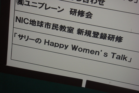 『Sally\'s Happy Women\'s Talk vol.2』 開催しました!_e0142585_13162810.jpg
