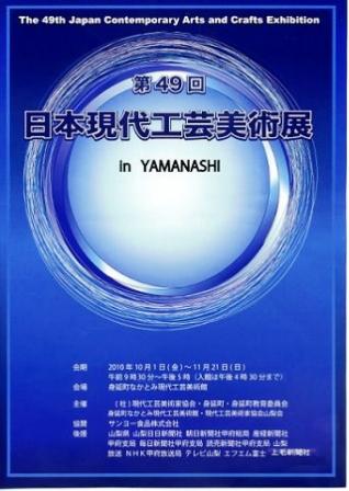第49回日本現代工芸美術展In YAMANASHI _e0126489_12312317.jpg