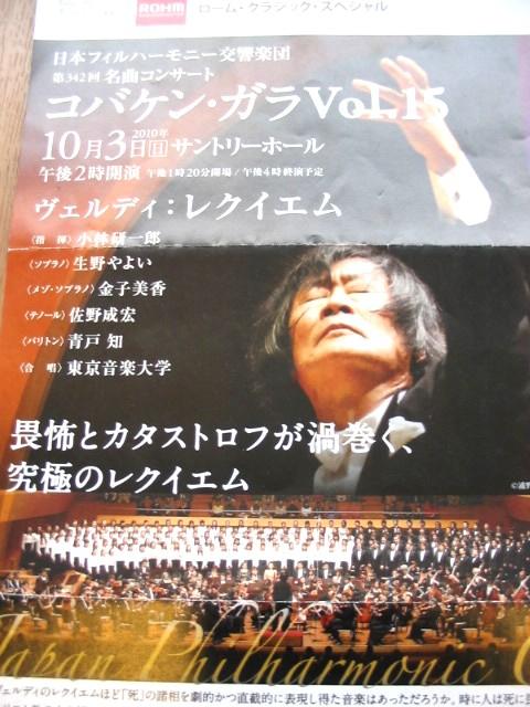 ヴェルディ レクイエム コバケン・ガラ Vol.15_a0091095_17304483.jpg