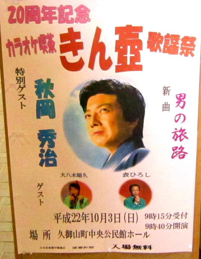 きん壺歌謡祭_b0083801_11016.jpg