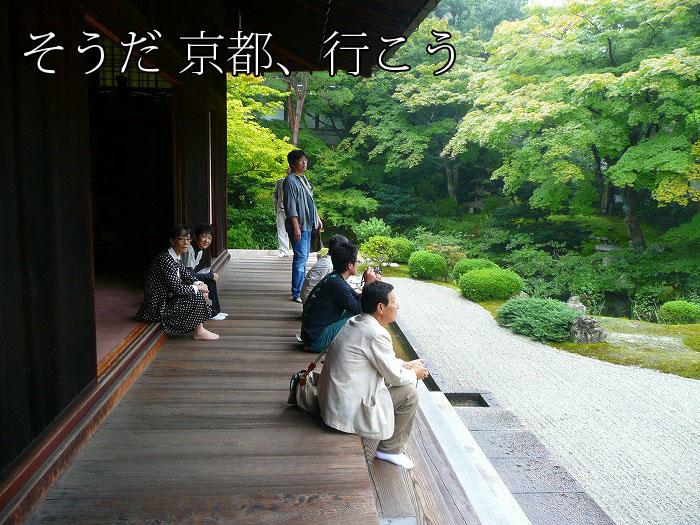 そうだ 京都、行こう。_f0073301_20521553.jpg