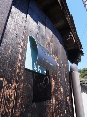 直島旅行その10・碁会所と石橋 日本の美のすがた_c0042704_13571923.jpg
