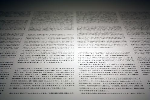 水谷一展「消失」_b0170514_17464022.jpg