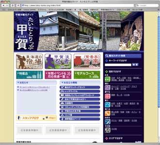 甲賀市観光ガイドホームページ(リニューアル)_d0182742_11401528.jpg