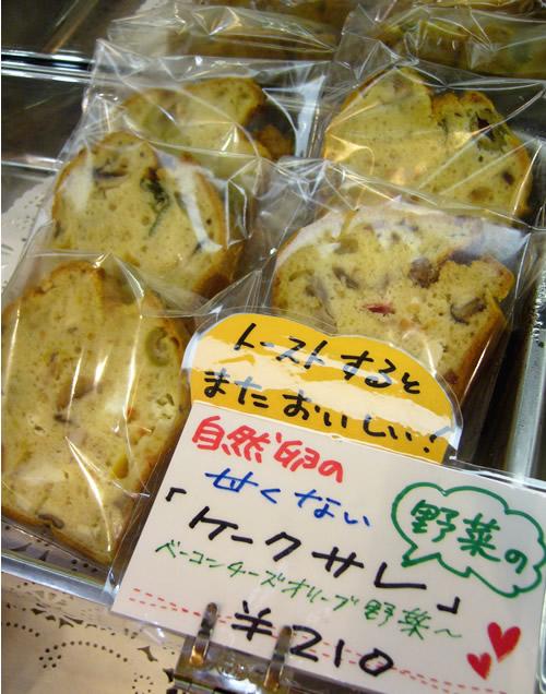 """新作♪甘くないケーキ""""野菜のケークサレ""""登場♪_c0069047_23334526.jpg"""