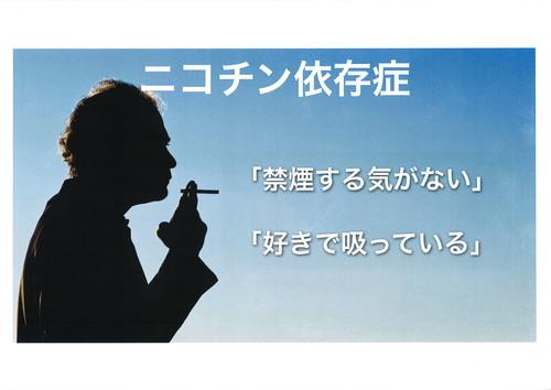 たばこの真実_f0045052_145318100.jpg