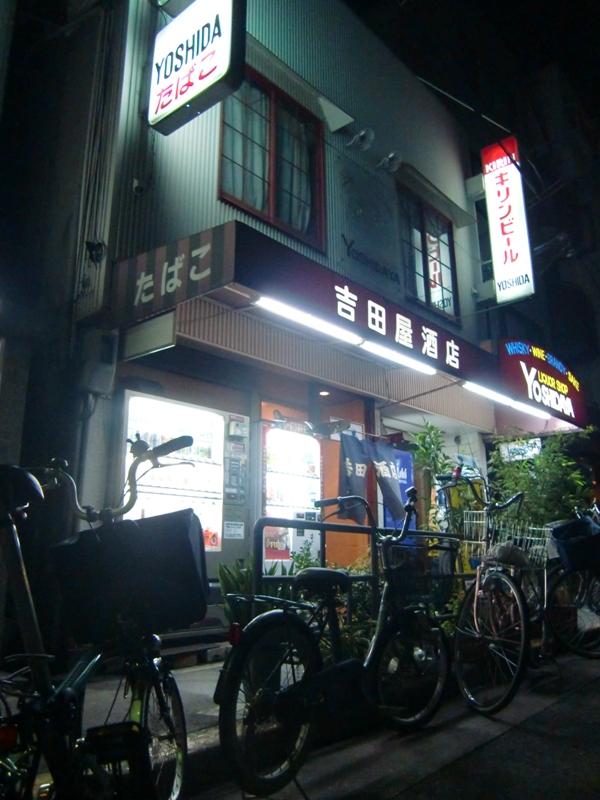 ■ 吉田酒店_f0238779_7111356.jpg