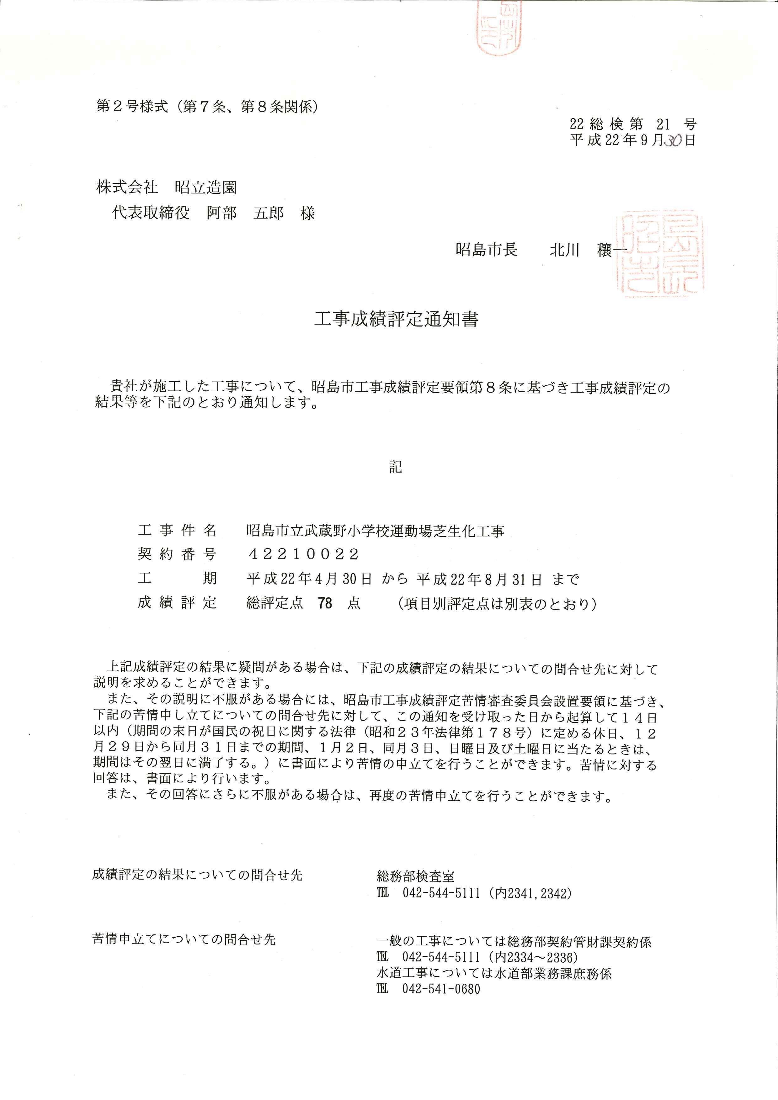 武蔵野小学校 工事成績評定通知書_b0172896_1721354.jpg