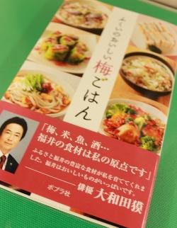 ふくいのおいしいごはんシリーズ第2弾「ふくいのおいしい梅ごはん」好評発売中!_f0229508_925107.jpg