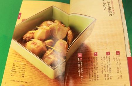 ふくいのおいしいごはんシリーズ第2弾「ふくいのおいしい梅ごはん」好評発売中!_f0229508_9252473.jpg