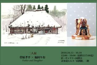 2010/10/13-18 二人展 菅原孝平 × 福田りお_e0091712_1233865.jpg